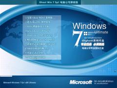 电脑公司ghost win7 32位旗舰装机版 V2019.04系统