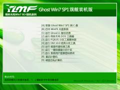 雨林木风ghost win7 旗舰装机版 YN2018.10(64位)系统