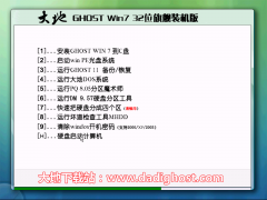 大地ghost win7(32位)旗舰装机版 V2018.09系统