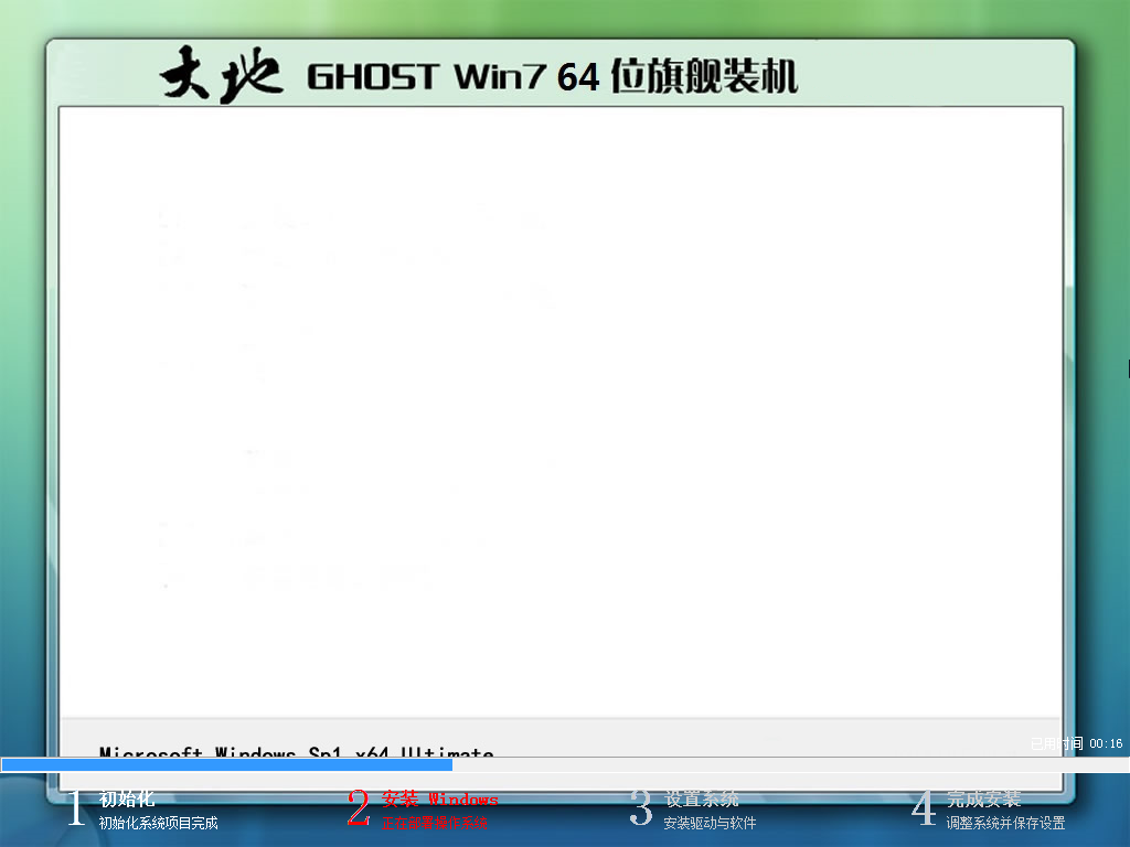 大地ghost win7(64位)旗舰装机版 V2018.07系统