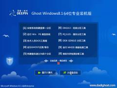 深度技术ghost win8.1 64位专业装机版 V2019.04系统