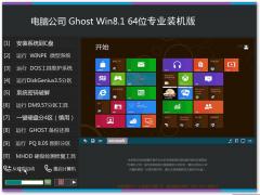电脑公司ghost win8.1 64位专业装机版 V2019.01系统