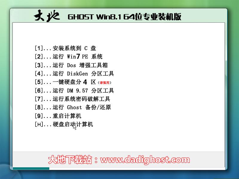 大地ghost win8.1 64位专业装机版 V2018.09系统