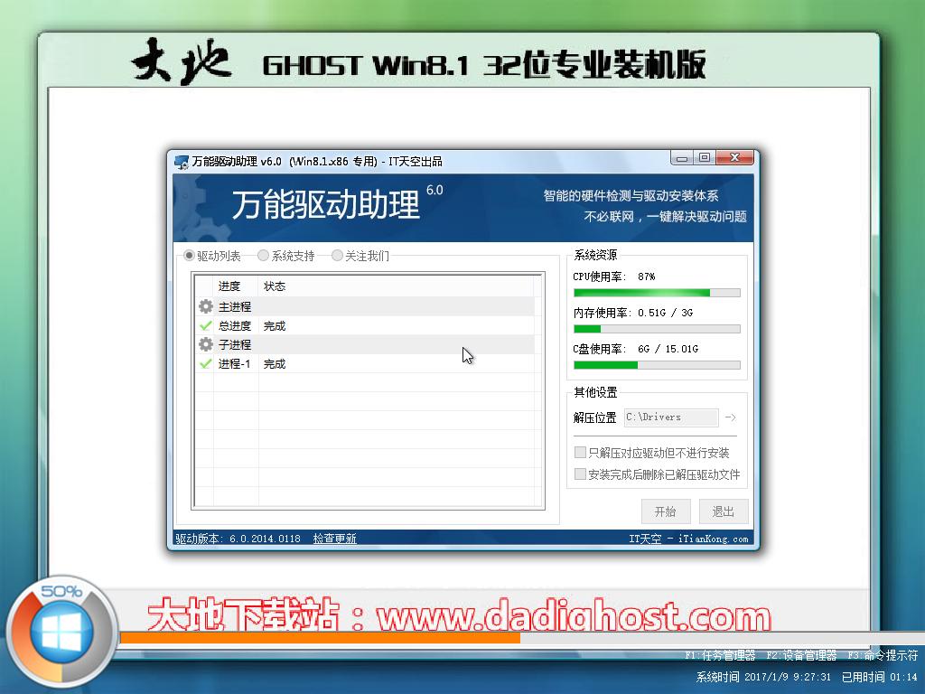 大地ghost win8.1 32位专业装机版 V2018.12系统