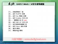 大地ghost win8.1 32位专业装机版 V2019.04系统