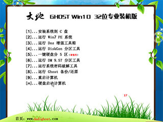 大地(di)系統win10 32位(wei)系統下載
