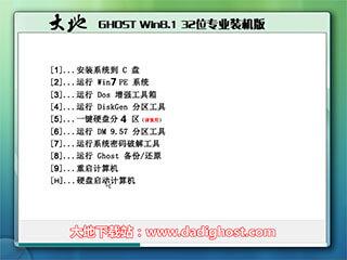 大地系统win8 32位系统下载