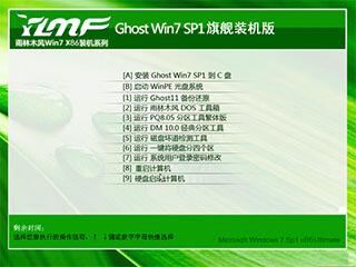 雨林木风win7 32位系统下载