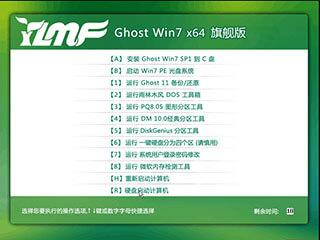 雨林(lin)木(mu)風win7 64位(wei)系統下載