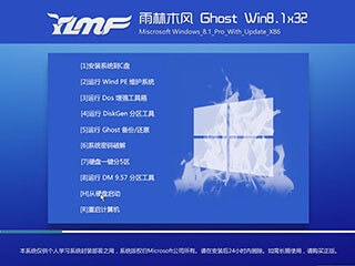 雨林木风win8 64位系统下载