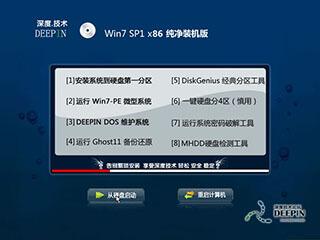 深度技术win7 32位系统下载