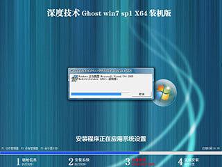 深度技术win7 64位系统下载
