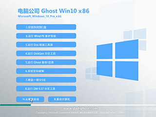 电脑公司win10 32位系统下载