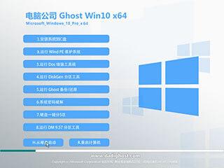 电脑公司win10 64位系统下载