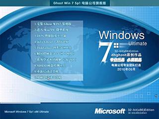 电脑公司win7 32位系统下载