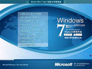 电脑公司win7 64位系统下载