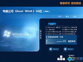 电脑公司win8 64位系统下载