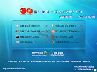 番茄花园win7 32位系统下载