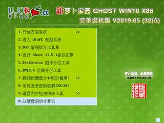 萝卜家园win10 32位系统下载
