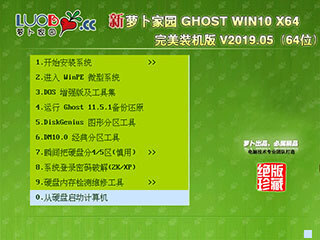 蘿卜家(jia)園win10 64位(wei)系統下載