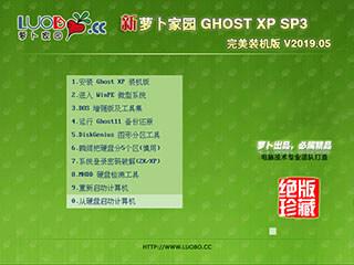 萝卜家园xp系统下载
