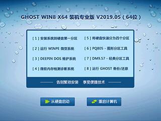 系统之家win8 64位系统下载