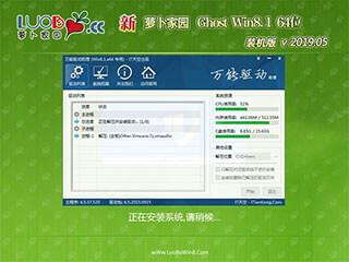 蘿卜家(jia)園win8 64位(wei)系統下載