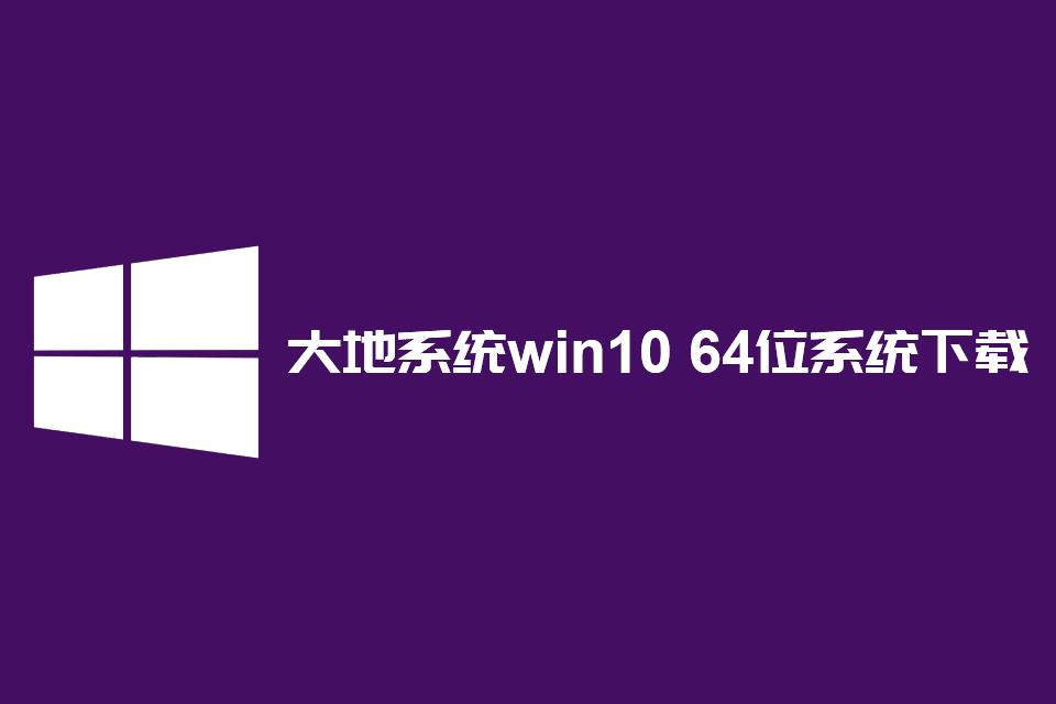 大地(di)系統win10系統下載