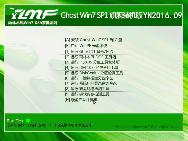 雨林木风ghost win7 X86 装机旗舰版 V2016.09(32位)系统下载