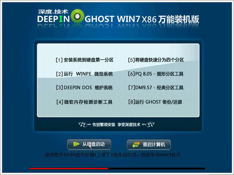 深度技术ghost win7 32位装机旗舰版 V2016.09系统下载