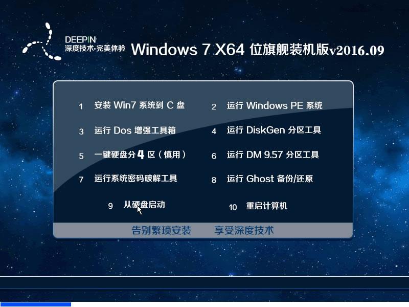 深度技术ghost win7纯净装机版 V2018.09(64位)系统