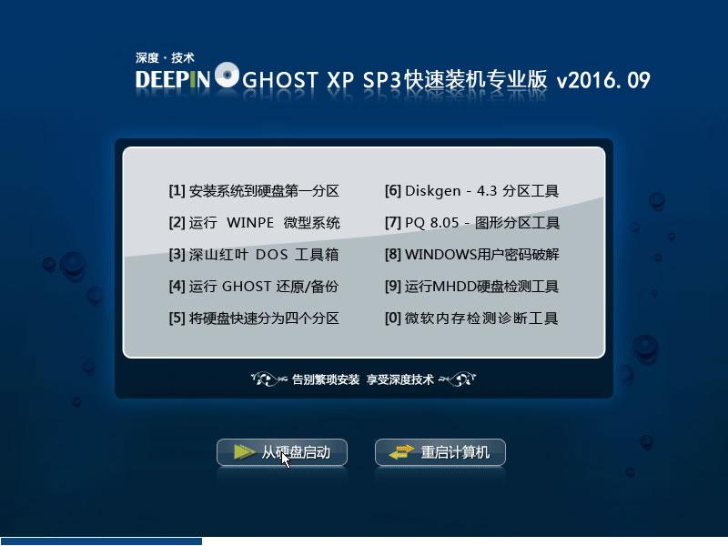 深度技术ghost xp sp3 极速装机稳定版 V2018.09系统