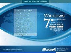 电脑公司ghost win7 64位旗舰装机版 V2016.09系统下载