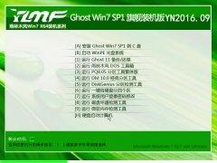 雨林木风ghost win7 X64 装机旗舰版 V2016.09(64位)系统下载