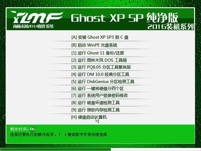 雨林木风ghost xp sp3 纯净装机版YN2016.09系统下载
