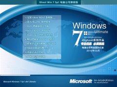 电脑公司ghost win7 64位纯净版 V2016.09系统下载