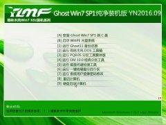 雨林木风ghost win7 X86 纯净装机版 V2016.09(32位)系统下载