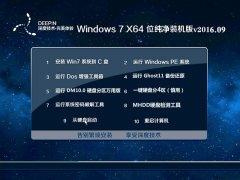 深度技术ghost win7 X64 纯净装机版 V2016.09(64位)系统下载