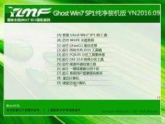 雨林木风ghost win7 X64 纯净装机版 V2016.09(64位)系统下载