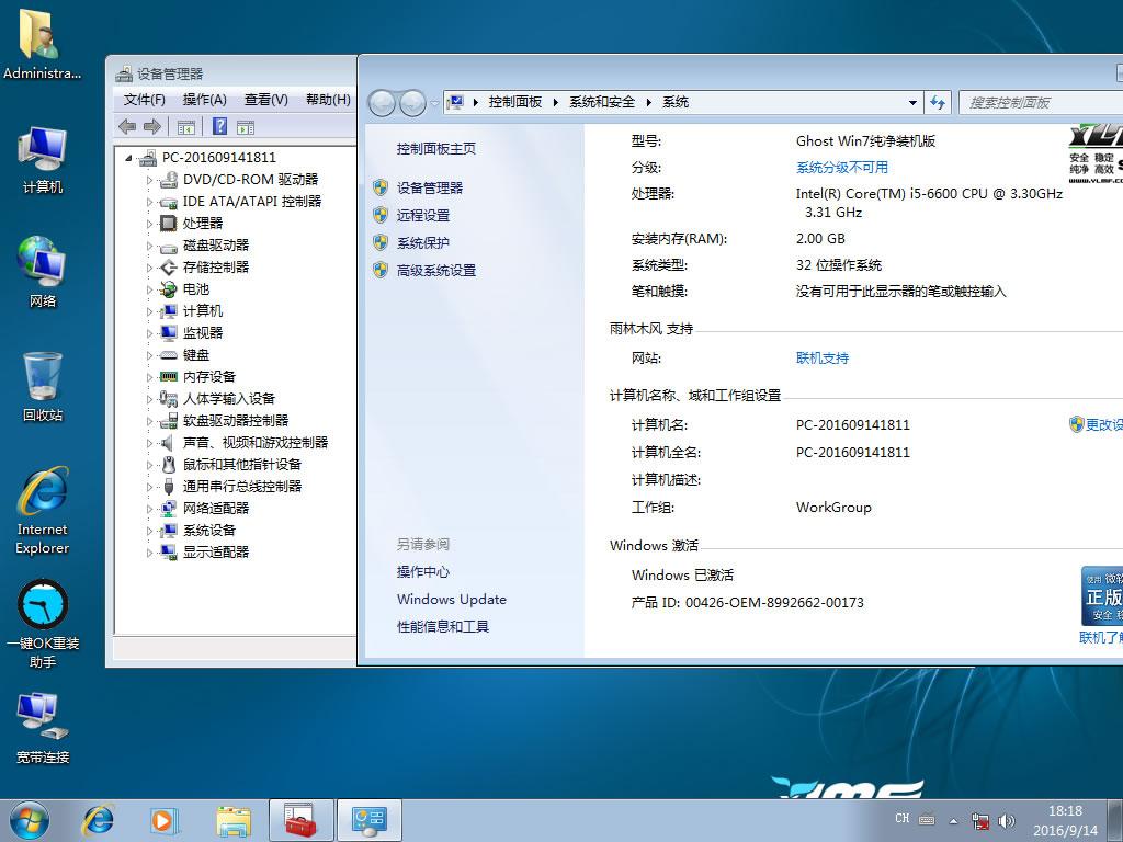 雨林木风win7 32纯净版桌面图-雨林木风ghost win7 X86 纯净装机版