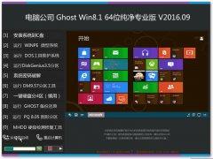 电脑公司ghost win8.1 64位纯净专业版 V2016.09系统下载