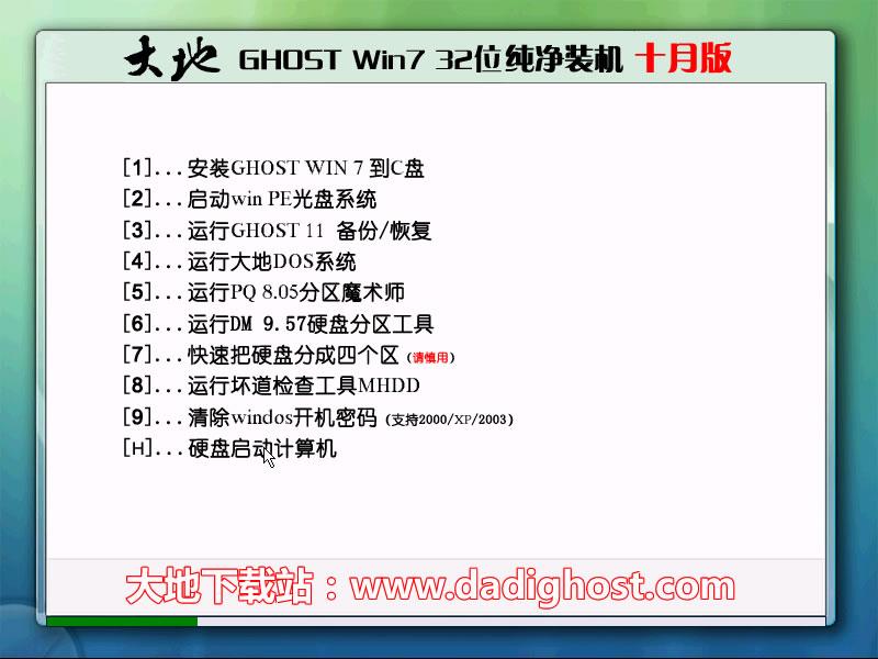 大地ghost win7 X86 纯净装机版 V2016.10(32位)系统下载