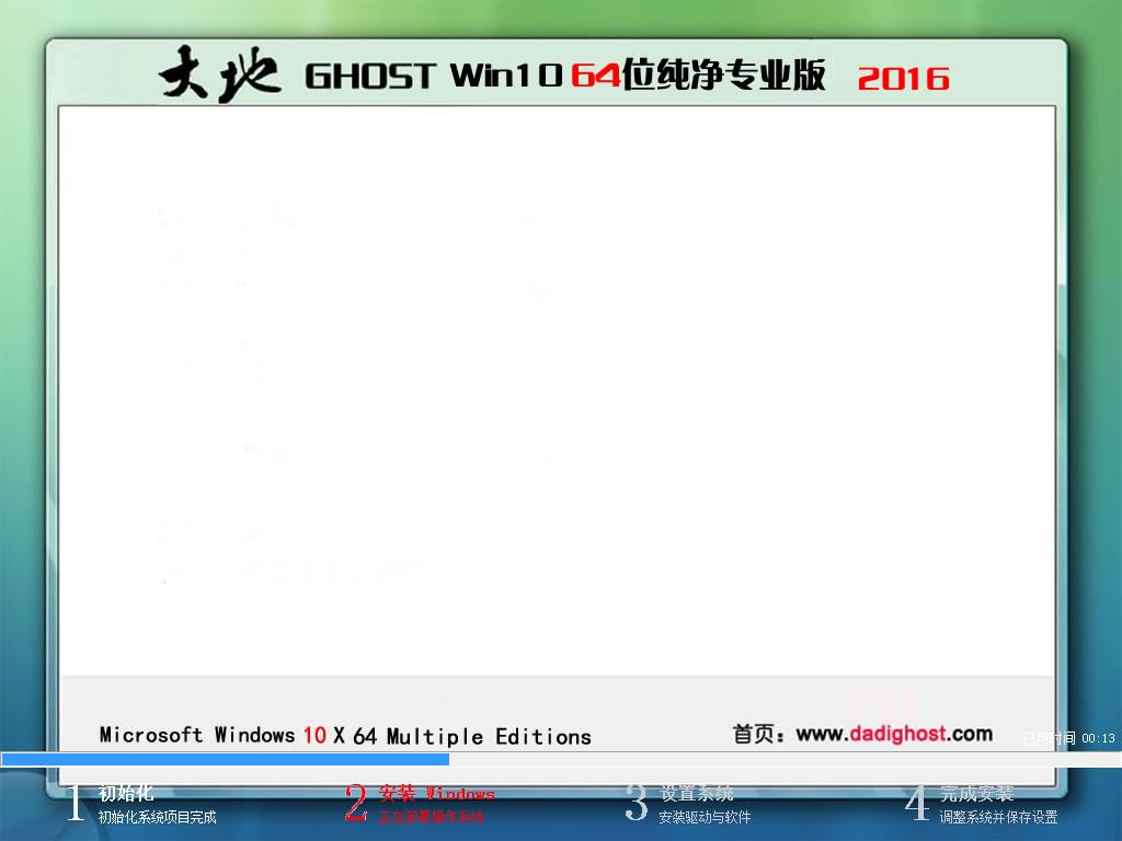 统ghost win10 64位纯净专业版安装过程图-大地系统ghost win10 64