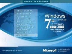 电脑公司ghost win7 32位旗舰装机版 V2016.11系统下载