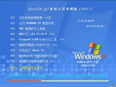 电脑公司ghost xp sp3纯净版 V2016.11系统下载