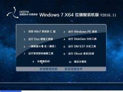 深度技术ghost win7 64位旗舰版 V2016.11系统下载