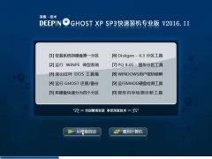 深度技术ghost xp sp3 快速装机专业版 V2016.11系统下载