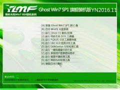 雨林木风ghost win7 64位旗舰版 V2016.11系统下载