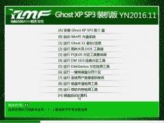雨林木风ghost xp sp3极速装机版YN2016.11系统下载