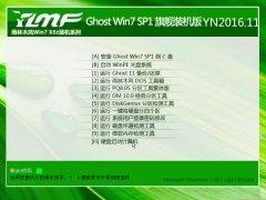 雨林木风ghost win7 32位旗舰版 V2016.11系统下载